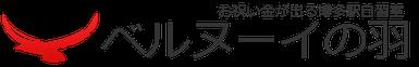 合格祝い金が出る博多駅自習室 ベルヌーイの羽